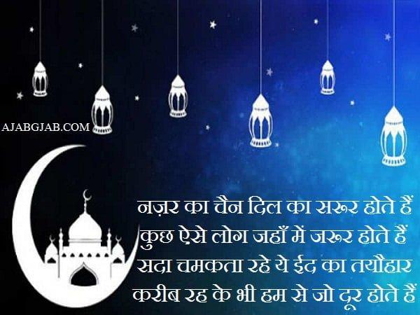 Eid Mubarak Shayari 2019 Images