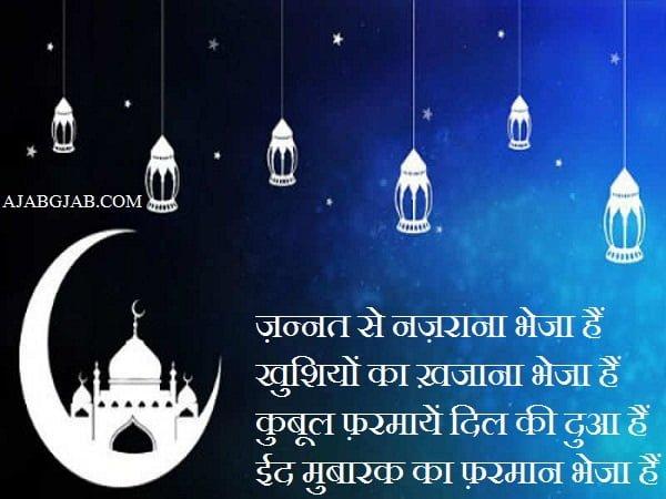 Eid Mubarak Shayari 2019