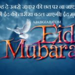 Eid Mubarak Status In Hindi