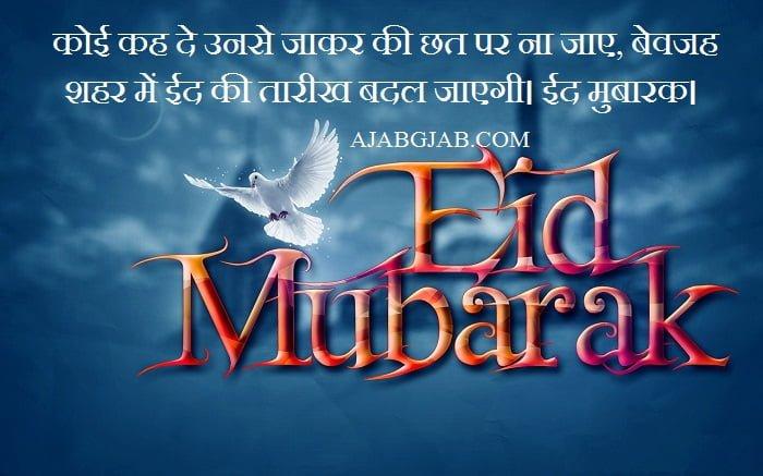Eid Mubarak Status In Hindi