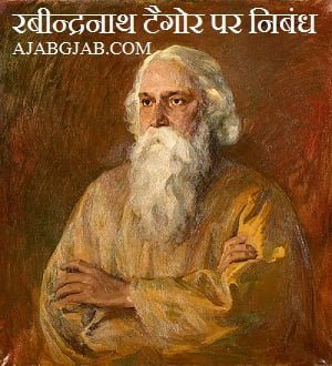 Essay on Rabindranath Tagore In Hindi