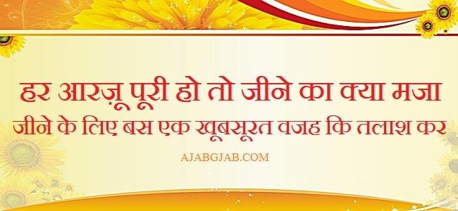 Famous 2 Line Aarzoo Shayari