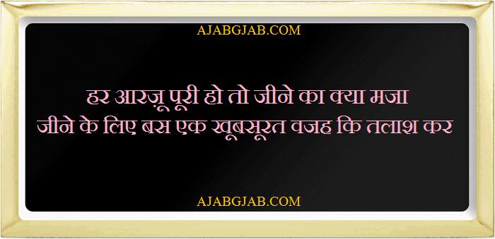 Famous Aarzoo Shayari
