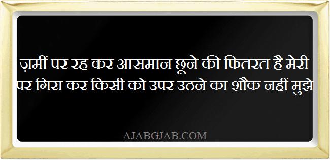 Famous Attitude Shayari
