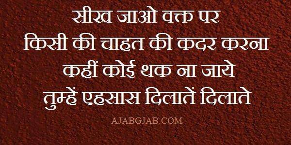 Famous Chahat Shayari