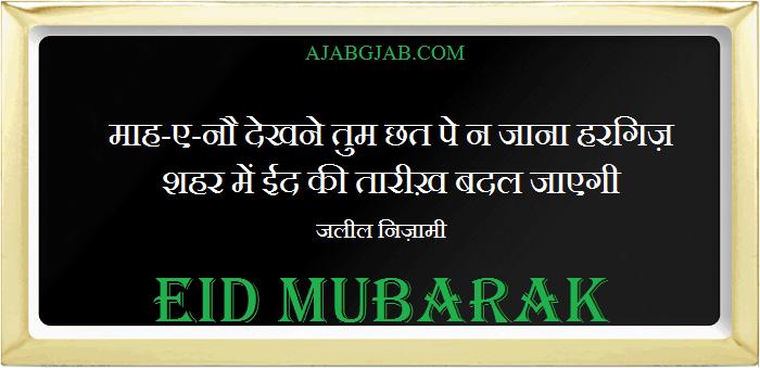 Famous Eid Shayari Images