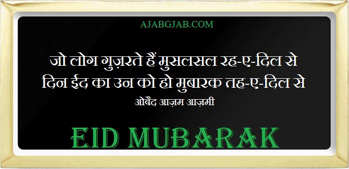 Famous Eid Shayari