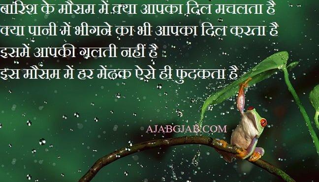 Funny Barsaat Shayari