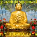 Happy Buddha Jayanti Hd Images