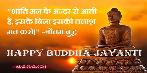 Happy Buddha Jayanti Hd Photos