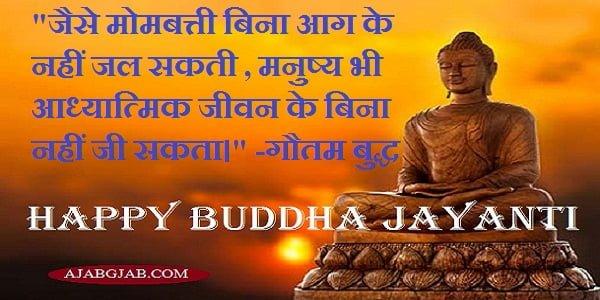 Happy Buddha Jayanti Wallpaper For WhatsApp