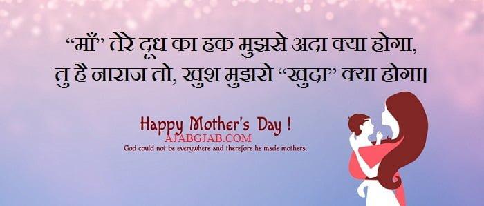 Happy Mothers Day Hindi GreetingsFor WhatsApp