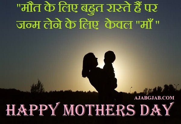 Happy Mothers Day Hindi PhotosFor WhatsApp