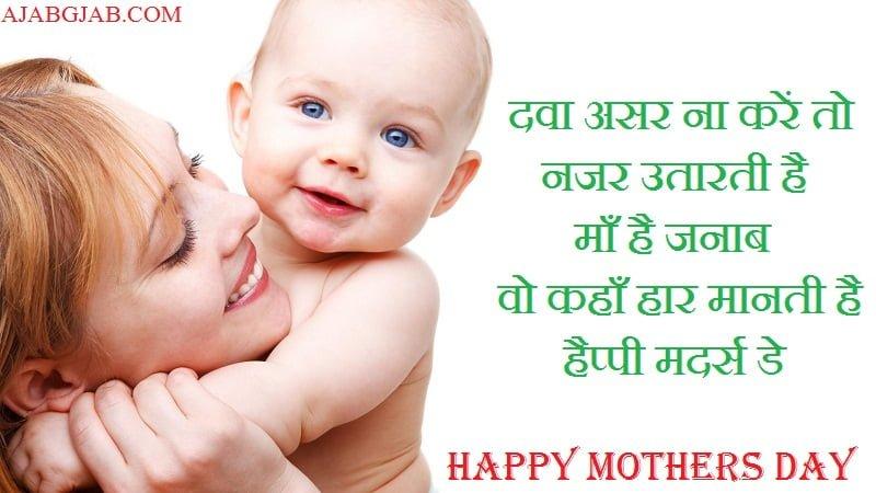 Happy Mothers Day Hindi Photos