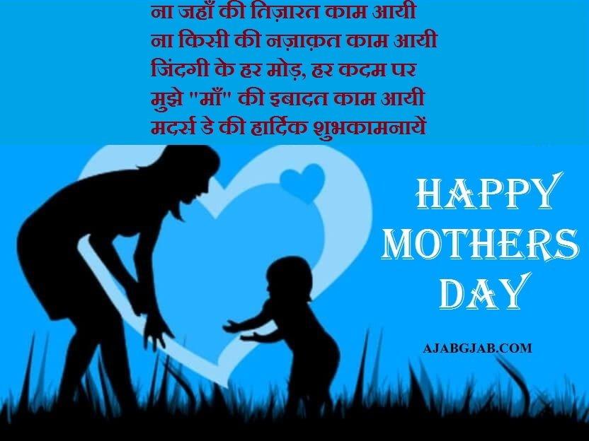 Happy Mothers Day Hindi Pics