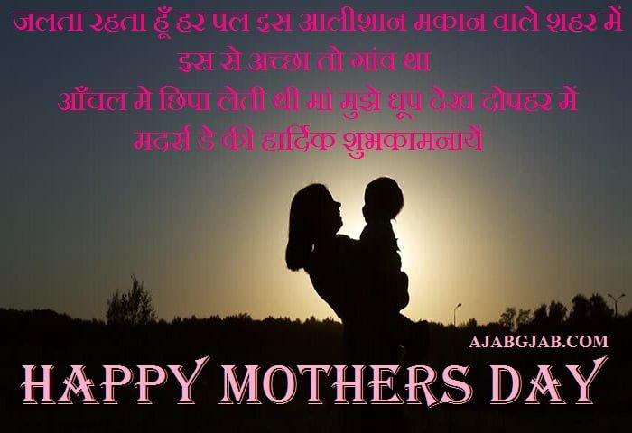 Happy Mothers Day Hindi Wallpaper