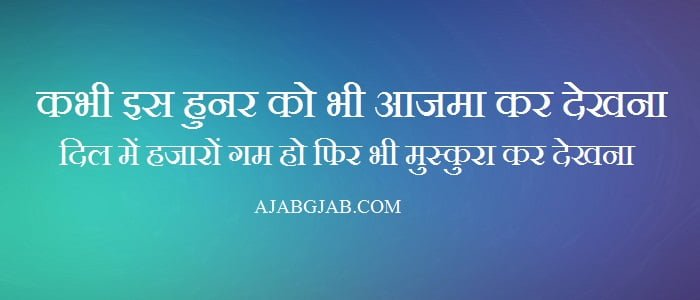 Hunar Quotes