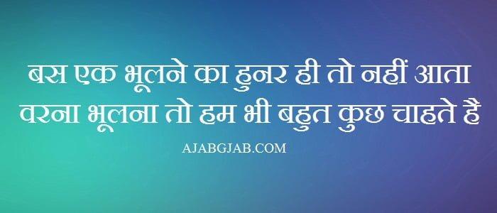 Hunar Shayari In Hindi