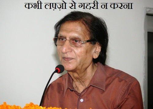 Kabhi lafzon se gaddari na karna