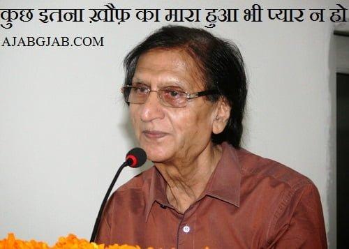 Kuchh itna khauf ka mara hua bhi pyar na ho