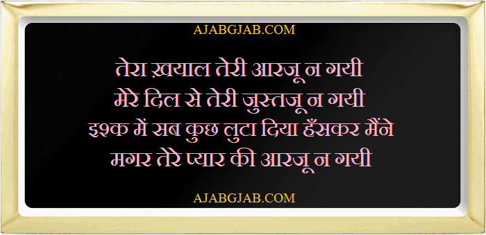 Latest  Aarzoo Shayari