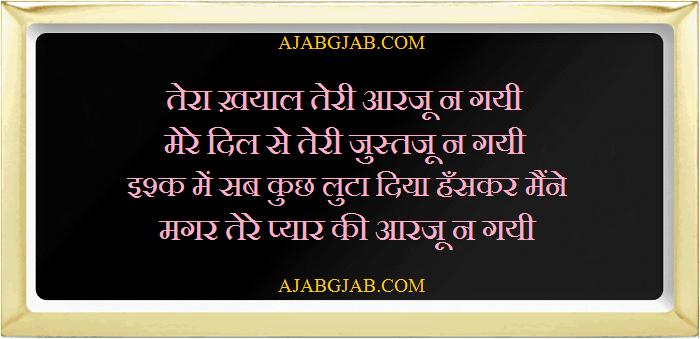 Latest  Aarzoo Shayari