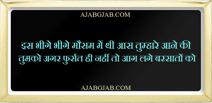 Latest Barsaat Shayari
