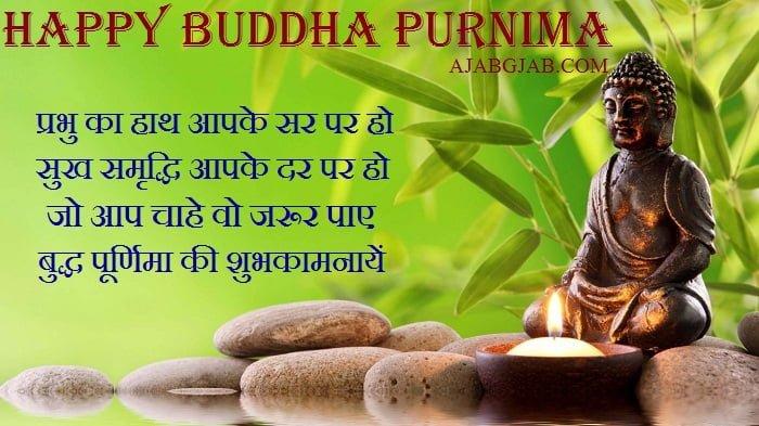 Latest Buddha Purnima Shayari