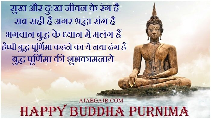 Latest Buddha Purnima Wishes In Hindi