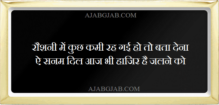 Latest Dil Shayari