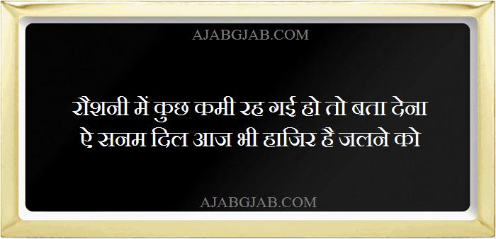 Latest Dil Shayari
