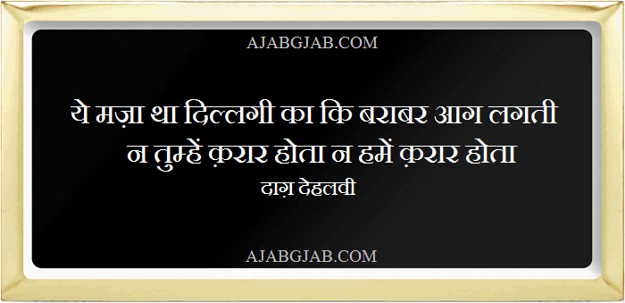 Latest Dillagi Shayari