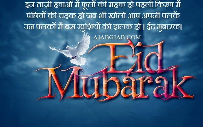 Latest Eid Mubarak Status
