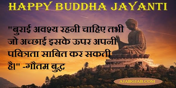 Latest Happy Buddha Jayanti Wallpaper