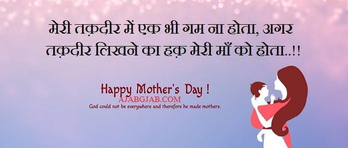 Latest Happy Mothers Day Hindi Pics