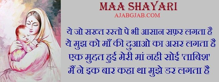 Latest Mother Shayari