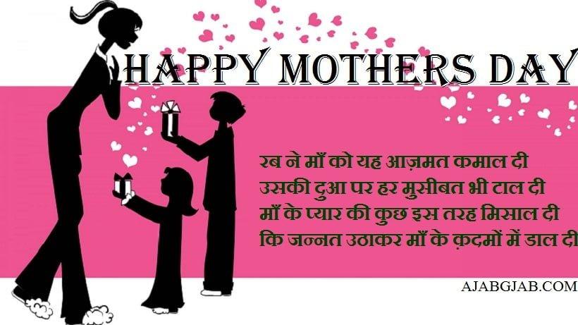 Latest Mothers Day Hindi Photos