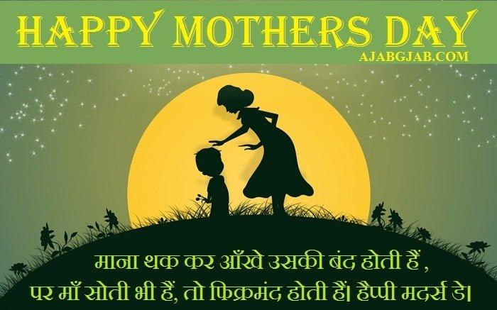 Latest Mothers Day Hindi Pics