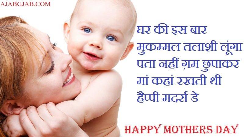Latest Mothers Day Hindi Wallpaper