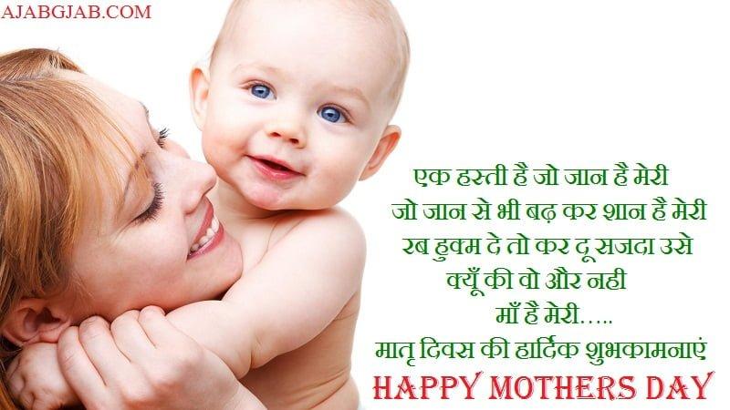 Latest Mothers Day Shayari Images