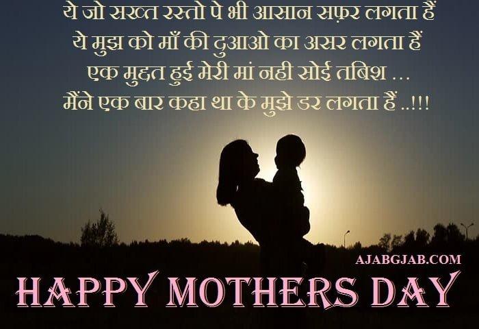 Latest Mothers DayShayari Photos