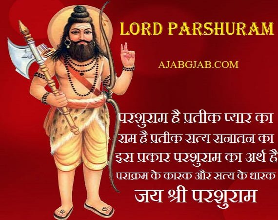Lord Parshuram Shayari Pics