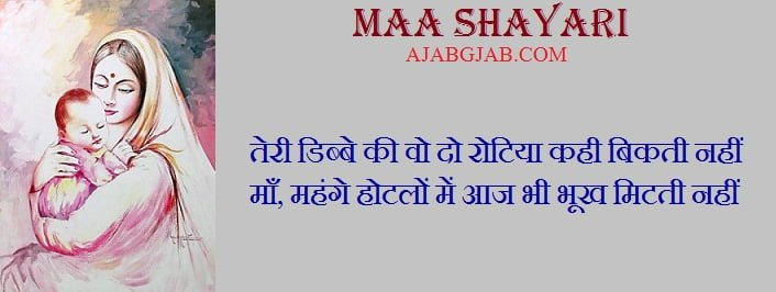 Maa Shayari For WhatsApp