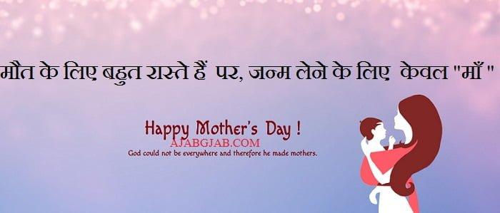 Mothers Day Hindi GreetingsFor WhatsApp