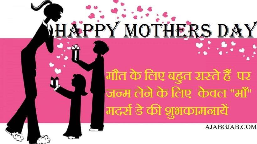 Mothers Day Hindi Greetings