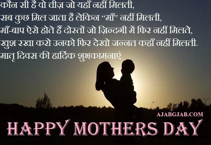 Mothers Day Hindi Photos
