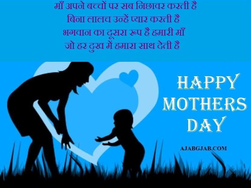 Mothers Day Hindi PicsFor WhatsApp
