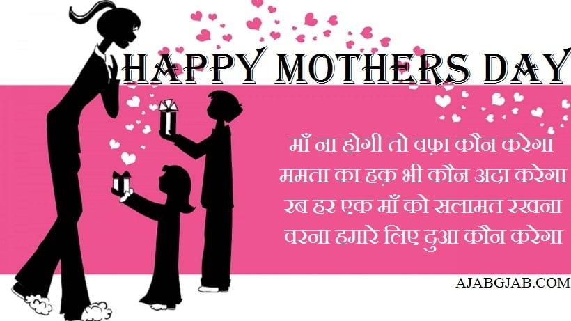 Mothers Day Hindi WallpaperFor WhatsApp