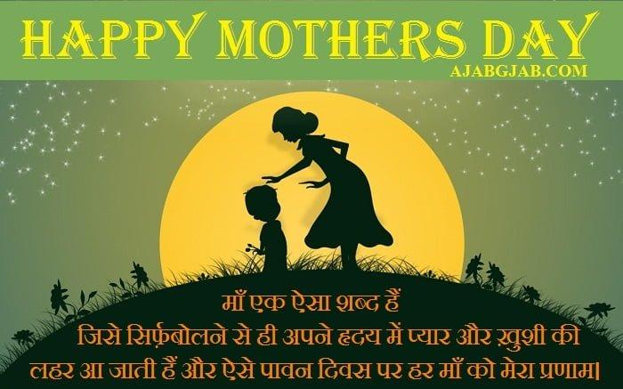Mothers Day Hindi Wallpaper