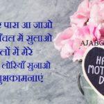 Mothers Day Shayari 2019